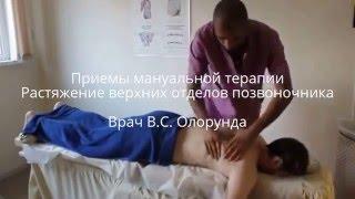 Приемы мануальной терапии.(Мой личный сайт: http://eni-olorunda.ru., 2016-04-01T16:12:08.000Z)