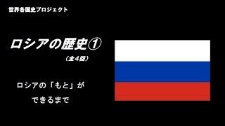 ロシアの歴史(世界各国史プロジェクト)