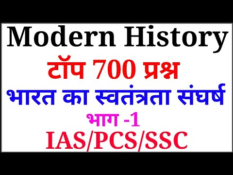 【1】 Modern History  : Quick Revision Series