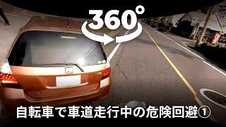 360度動画でVR体験!SCENE01 車道走行中の回避例