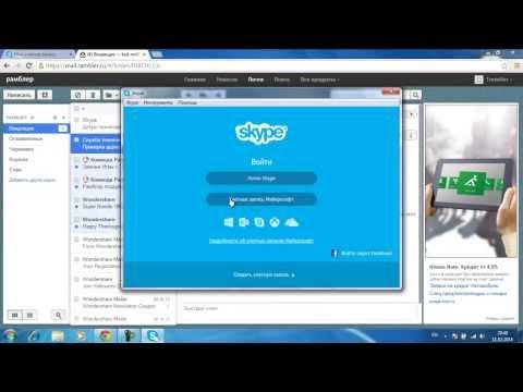 Как создать учетную запись Skype через Microsoft (урок №2)