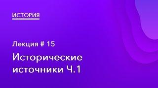 15. Исторические источники Ч.1
