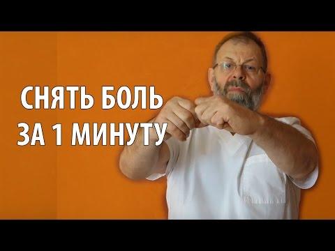 Шейно-грудной остеохондроз ➤ Как снять боль в шейно грудном отделе позвоночника всего за 1 минуту