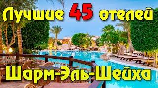 Топ 45 популярных и лучших отелей Шарм-Эль-Шейха по мнению отдыхавших в Египте