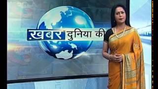 Khabar Duniya Ki- World News- 5th March 2017