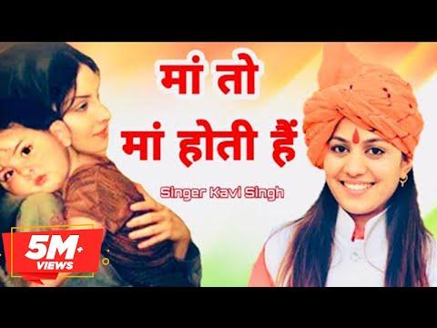 maa-to-maa-hoti-hai- -navratri-special-bhajan-l-kavi-singh- -ramkesh-jiwanpurwala- -bhajan-2020
