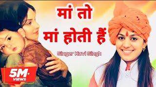MAA TO MAA HOTI HAI | Navratri Special Bhajan l KAVI SINGH | RAMKESH JIWANPURWALA | Bhajan 2020