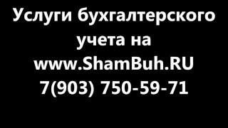 ведение бухгалтерского учета  / +79037505971(, 2016-01-03T10:54:43.000Z)