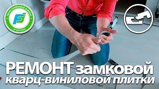 Ремонт Замкового Кварц-Винила FineFloor