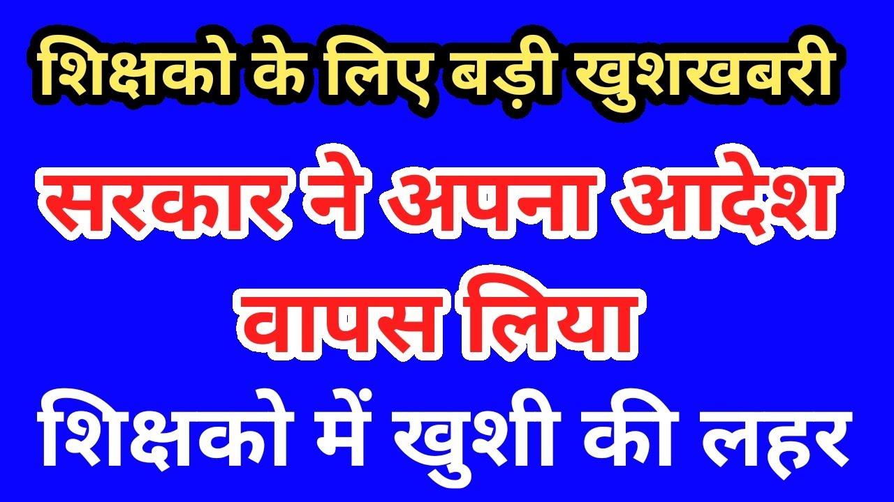 खुशख़बरी,बिहार सरकार ने अपना आदेश वापस लिया,शिक्षको में खुशी की लहर।