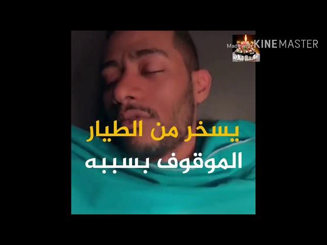 محمد رمضان  يسخر من الطيار المصري بفديو وتغريه له