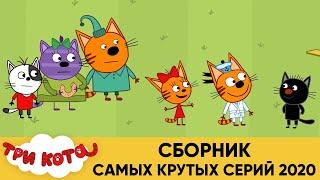 Три Кота | Сборник самых крутых серий 2020 | Мультфильмы для детей