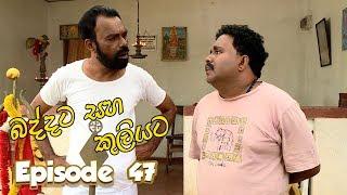Baddata Saha Kuliyata | Episode 47 - (2018-03-15) | ITN Thumbnail