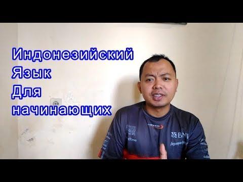 Индонезийский язык урок 1 приветствие