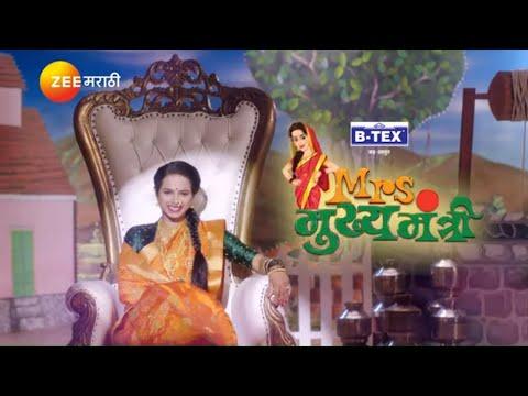 Mrs. मुख्यमंत्री | New Marathi TV Serial | Title Song | #ZeeMarathi