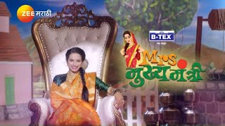 Mrs. मुख्यमंत्री | New Marathi TV Serial | Title Song | #ZeeMarathi