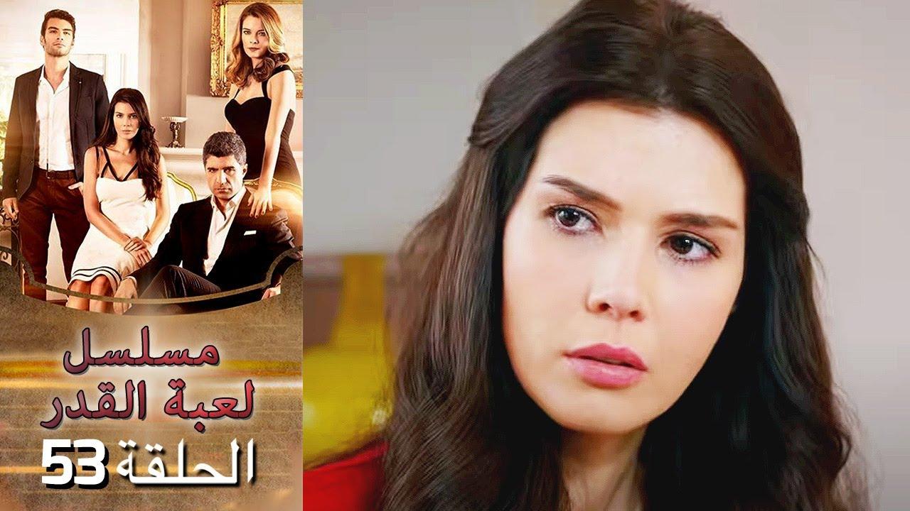 Kaderimin Yazıldığı Gün مسلسل لعبة القدر الحلقة 53