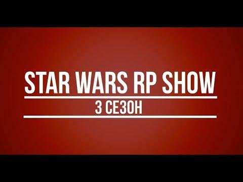 Star Wars RP Show 3 сезон 1 серия