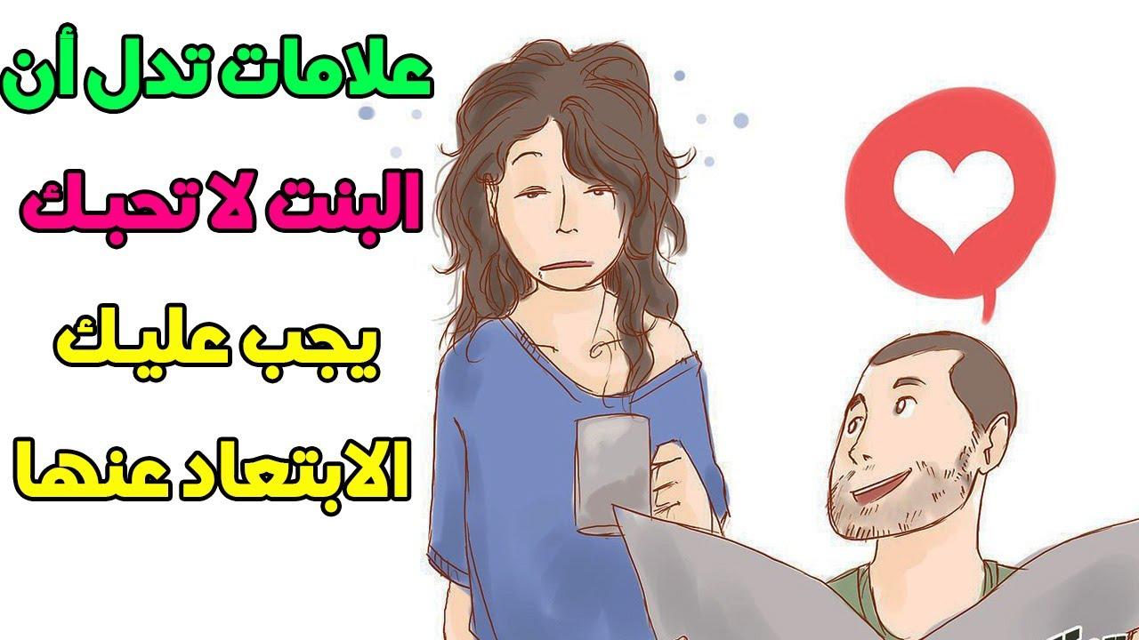 كيف تعرف أن البنت لا تحبك ويجب عليك الابتعاد عنها