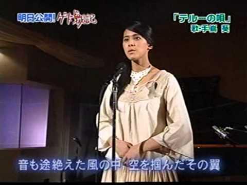 テルーの唄【ゲド戦記】('06-07-28)