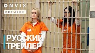 Оранжевый — хит сезона | Русский трейлер | Сериал [2018, 6-ой сезон]