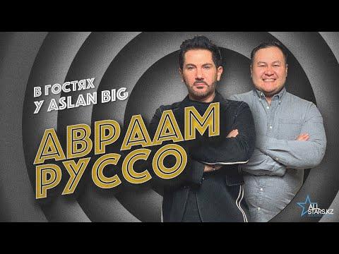 Авраам Руссо в гостях у Aslan Big / интервью 2020
