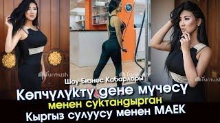 Көпчүлүктү дене мүчөсү менен суктандырган Кыргыз сулуусу менен МАЕК | Шоу-Бизнес