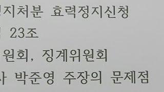 2020. 12. 01. 검찰총장 업무정지 외(4)