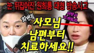 """눈 뒤집어진 원희룡 대형 방송사고! """"사모님 …"""