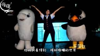 海生館主題曲MV 海洋玩樂園 thumbnail