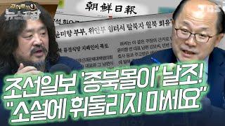 """""""윤미향 부부, 탈북자들 再월북 회유?...조선일보 조작!""""(장경욱)│김어준의 뉴스공장"""