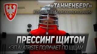 Фехтование #2: Прессинг щитом в исполнении А.Петрика.