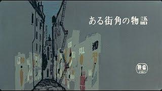 手塚治虫 : 原案 + 構成 + 製作 杉井儀三郎 : 原画 (+5) 林 重行 (りん たろう) : 動画 (+6)