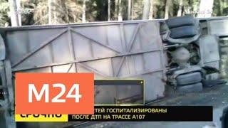 Смотреть видео Уголовное дело возбудили по факту ДТП с участием детей в Подмосковье - Москва 24 онлайн