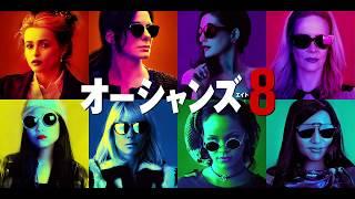 映画『オーシャンズ8』特別映像(新オーシャンズ編)【HD】8月10日(金)公開
