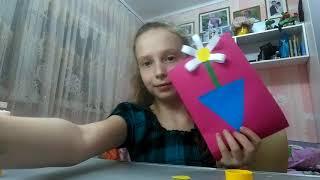 Видео урок как сделать открытка на 8 марта