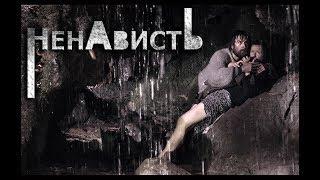 Ненависть (2008) Российский сериал-мелодрама. 4 серия