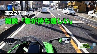 【Motovlog】#227 雑談「春が待ち遠しい」【モトブログ】