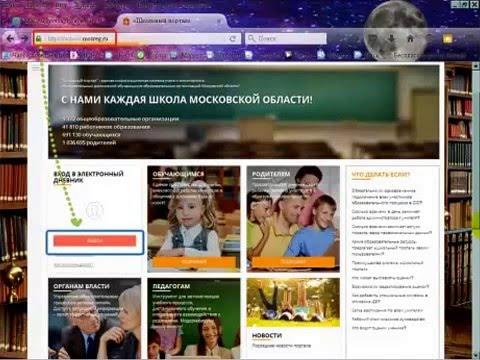 школьный портал московской области через