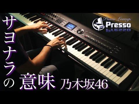サヨナラの意味 / 乃木坂46 (ピアノ・ソロ)  Presso