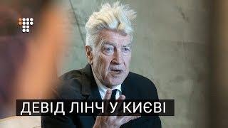 Девід Лінч у Києві