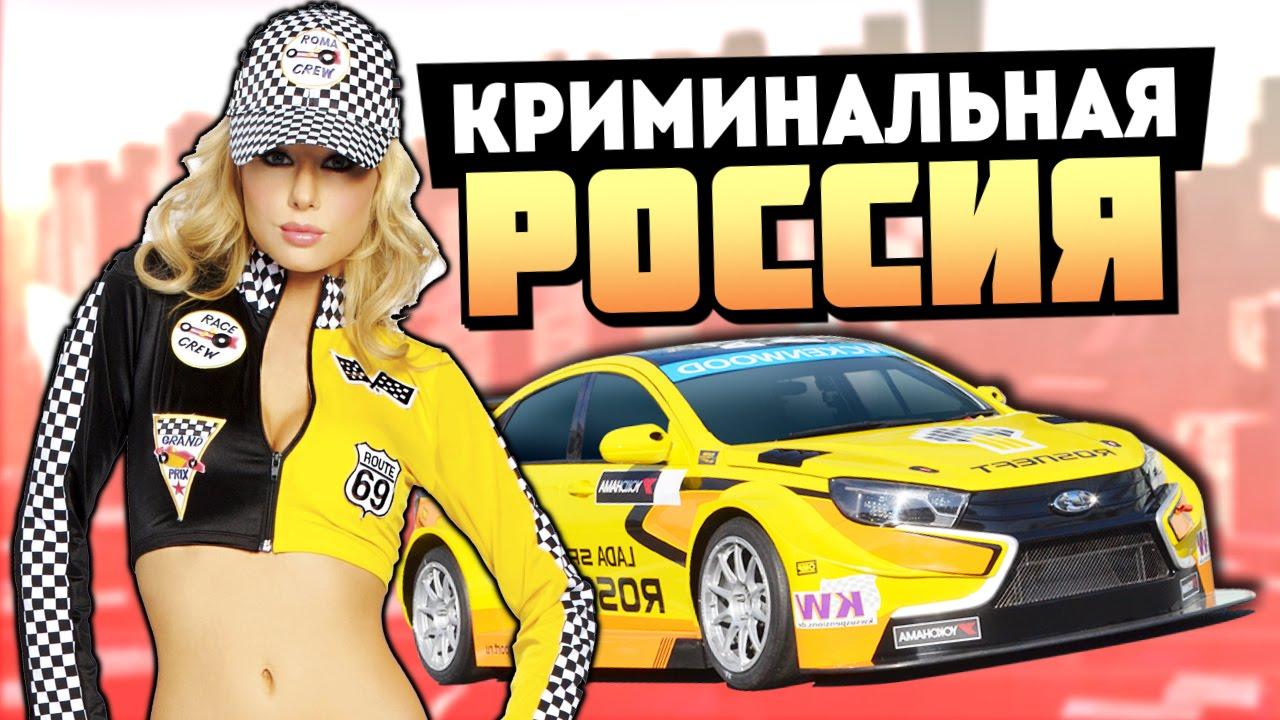 Деньги! Crest Racing Gambling Gta's: - Россия | гонки игры онлайн азартные игры