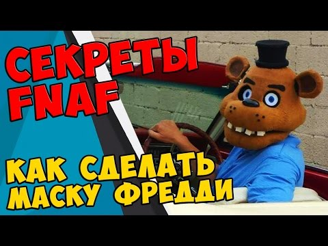 Five Nights At Freddys - КАК СДЕЛАТЬ МАСКУ ФРЕДДИ