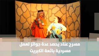 مسرح عناد يحصد  عدة جوائز لعمل مسرحية بائعة الكبريت