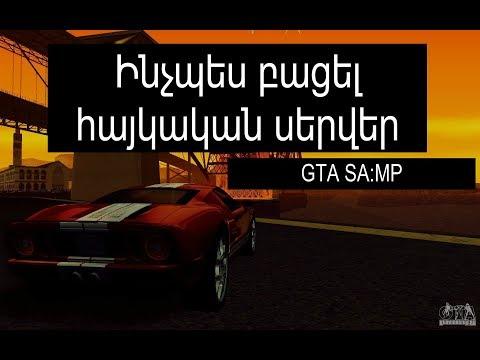 Ինչպես բացել հայկական սերվեր GTA SA:MP - ում? #1 HAYKAKAN SAMP