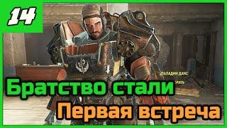 Fallout 4  Братство стали. Первая встреча  14 ПРОХОЖДЕНИЕ в 1080 60