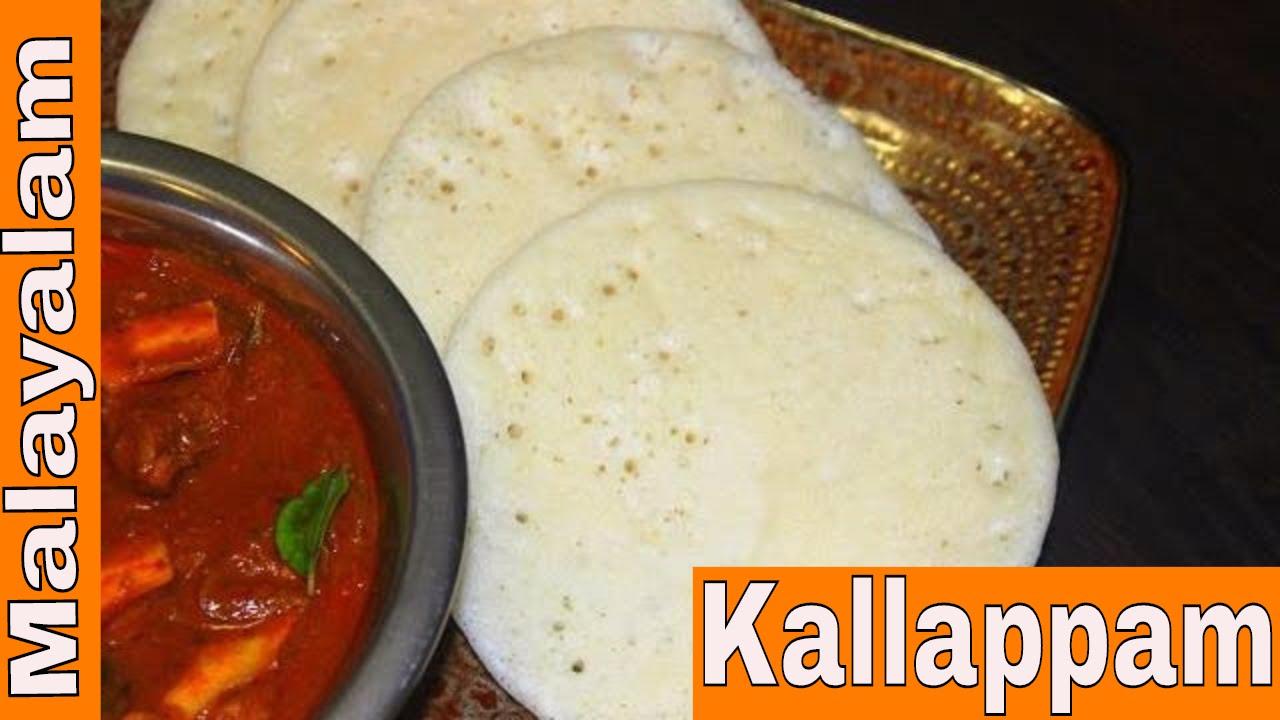 How to make Kallappam|Appam with Kallu|Homemade Toddy|Kallu|Kerala  Food|malayalam|Anu's Kitchen