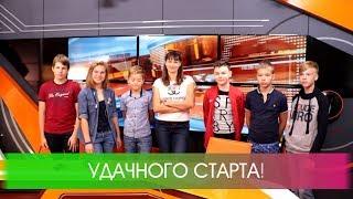 ТV-КУРСЫ. Старт занятий! Учебный год 2017-2018!