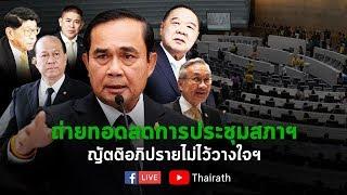 ถ่ายทอดสดการประชุมสภาฯญัตติอภิปรายไม่ไว้วางใจ 6 รัฐมนตรี วันที 25 ก.พ.63(ช่วงที่ 1)| Thairath Online