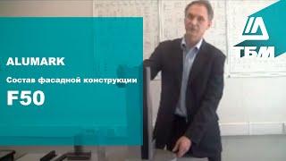 ALUMARK. Состав фасадной конструкции F50(http://alumark.tbm.ru Конструкция состоит из стойки и ригеля, изготавливаемых из одного по сечению профиля. Соединен..., 2013-05-24T04:41:12.000Z)